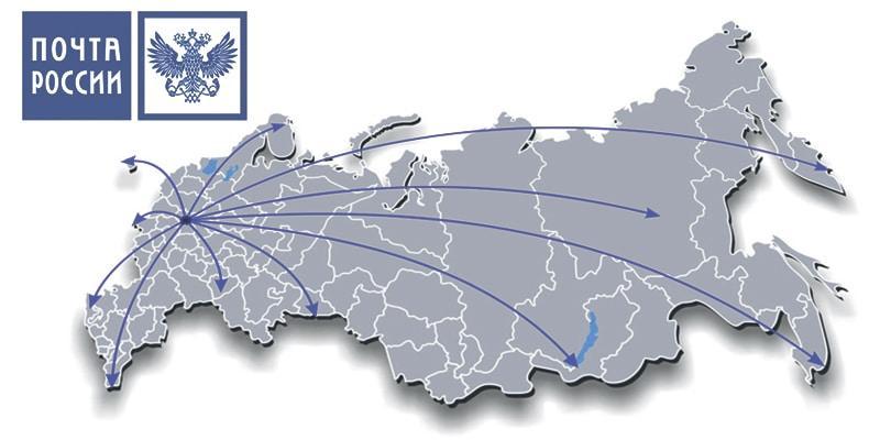Доставка по почте России